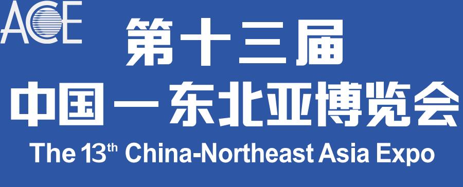 第十三届中国—东北亚博览会